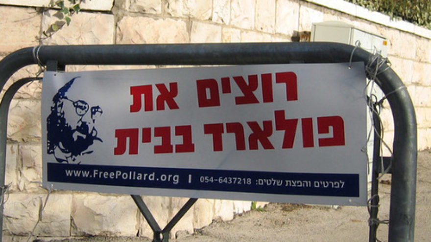"Click photo to download. Caption: A Hebrew sign in Israel reading ""We want Pollard home,"" referring to jailed spy Jonathan Pollard. Credit: Duk via Wikimedia Commons."