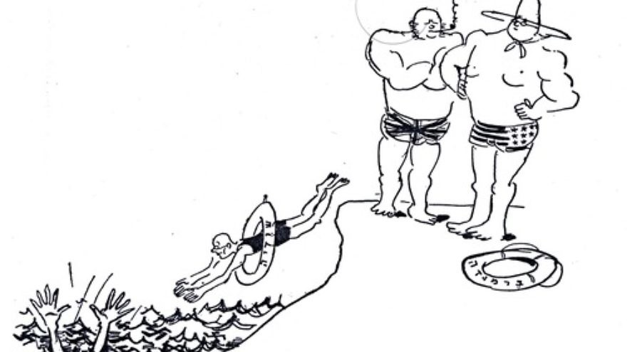 "Click photo to download. Caption: This cartoon by Arie Navon appeared in the Hebrew-language daily newspaper Davar on Oct. 13, 1943. Navon contrasted the rescue of Denmark's Jews with the farcical refugee conference that the Allies staged earlier that year in Bermuda. The title of the cartoon is a Hebrew word that means both ""lifeguards"" and ""rescuers."" The lifeguards, one smoking a Churchill-style pipe, and the other wearing Roosevelt-style glasses, are standing next to an unused life preserver labeled ""Bermuda."" The scrawny man diving into the swastika-infested ocean to rescue a drowning person is labeled ""Sweden.""  Credit: From the forthcoming book ""Cartoonists Against the Holocaust,"" by Rafael Medoff and Craig Yoe."