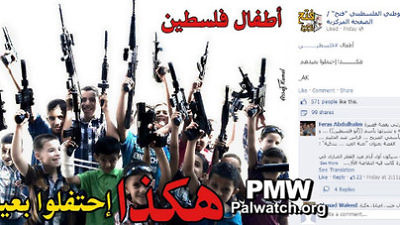 An Aug. 11 Fatah Facebook post featuring Palestinian children holding rifles. Credit: Palestinian Media Watch.