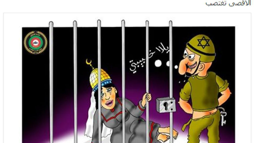 """Click photo to download. Caption: The recent cartoon titled """"Al-Aqsa is Being Raped,"""" which appeared on the official website of the Palestinian Authority's National Security Forces. Credit: Palestinian Media Watch."""