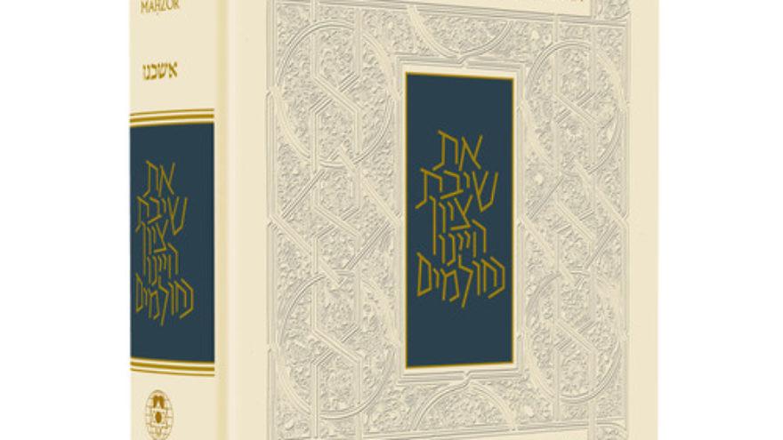 "Click photo to download. Caption: The cover of the new ""Koren Yom Ha'atzmaut Mahzor."" Credit: Koren Publishers Jerusalem."
