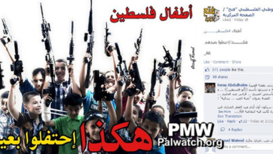 Click photo to download. Caption: A post from the Palestinian Fatah political party's Facebook page shows children holding rifles. Credit: Palestinian Media Watch.