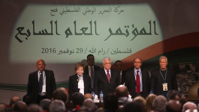 Palestinian Authority President Mahmoud Abbas (in center) attends the Nov. 29 opening ceremony of the Fatah party's congress in Ramallah. Credit: Flash90.