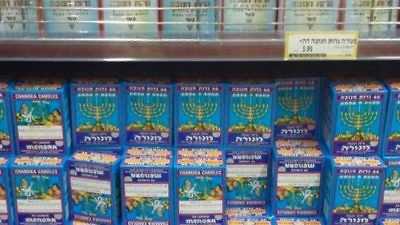 A display of Menorah Candle Company Hanukkah candles. Credit: Courtesy Menorah Candle Company.