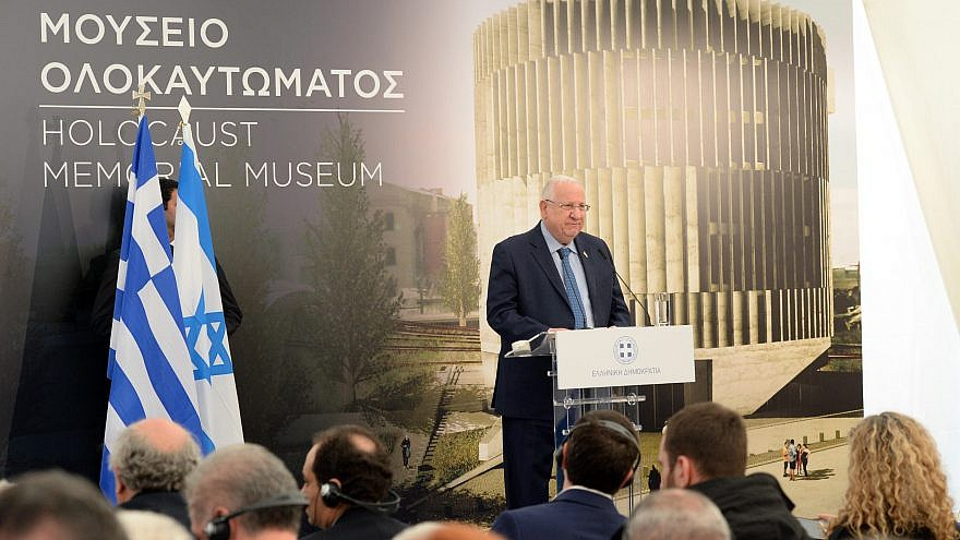 Israeli President Reuven Rivlin speaks at the future site of a Holocaust museum in Thessaloniki, Greece. Jan. 30, 2018. Credit: Haim Zach/GPO.