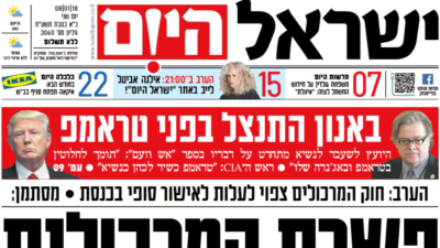 Cover of Israel Hayom.