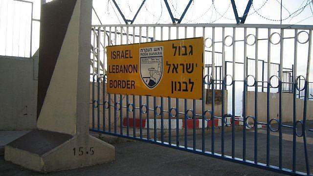 The Israel-Lebanon border. Credit: Wikimedia Commons.