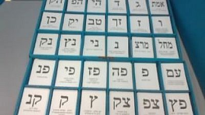 Israeli 2013 election ballots (Credit: Wikimedia Commons)