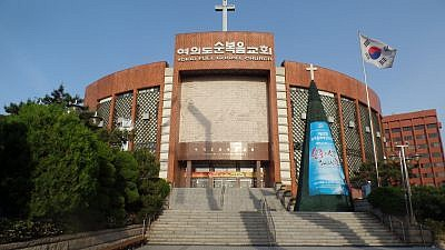 Yoido Full Gospel Church in Seoul, South Korea, with 480,000 members, it is the largest Pentecostal Christian congregation in South Korea. Credit: Wikimedia Commons.