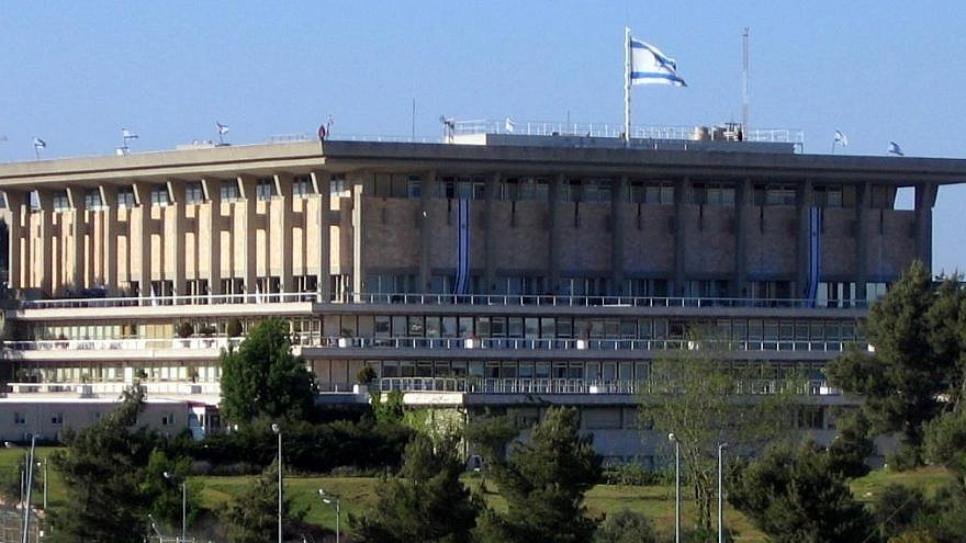 The Israeli Knesset building (Wikimedia Commons)