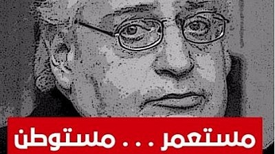 Fatah's poster of U.S. Ambassador to Israel David Friedman (Source: Facebook.com/ officialfateh1965, March 19, 2018 Credit: MEMRI)