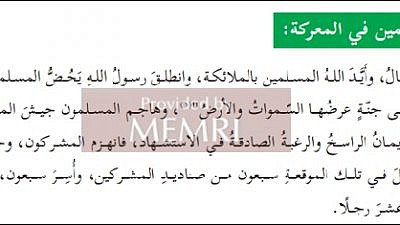 Text about the Prophet urging the believers to fight and attain Paradise (Credit: MEMRI)
