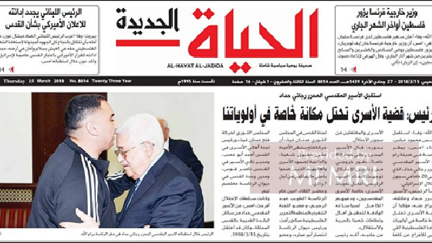Front page of the official Palestinian Authority daily Al-Hayat Al-Jadida, featuring Abbas-Haddad meeting (Source: Al-Hayat, March 15, 2018: MEMRI)