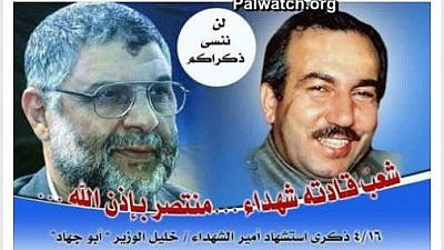 The image shows terrorist Abd Al-Aziz Al-Rantisi (left), and Khalil Al-Wazir Abu Jihad. (Official Fatah Facebook Page, April 17, 2018-PMW)