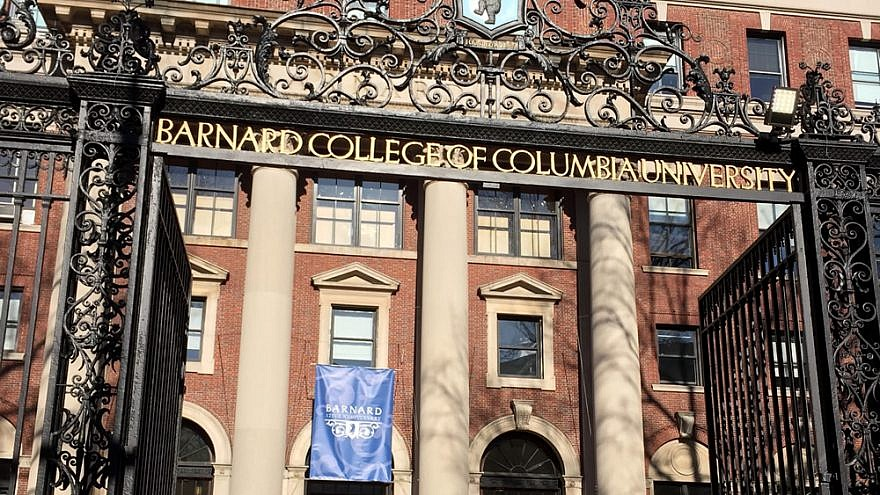 The gates of Barnard College in New York City. (Wikimedia Commons)