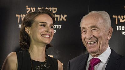 "Hollywood actress and director Natalie Portman with former Israeli President Shimon Peres at the premiere of Portman's movie ""A Tale of Love and Darkness,"" based on the book by Israeli author Amos Oz, in Jerusalem in 2015. Photo by Hadas Parush/Flash90."