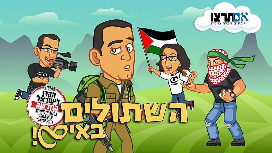 A new video game released by Im Tirtzu