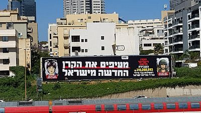 "Im Tirtzu campaign with billboards titled ""Ridding Israel of the NIF"" on Tel Aviv's central thoroughfare, the Ayalon Highway. (Credit: Im Tirtzu)"