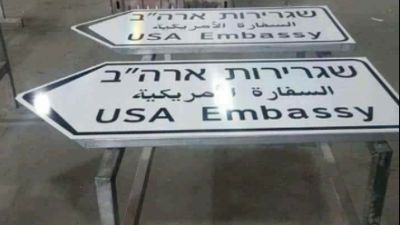Newly minted Israeli road signs for the U.S. Embassy in Jerusalem are circulating in social media. (Source unknown).