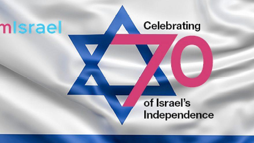 """I am Israel"" campaign banner."