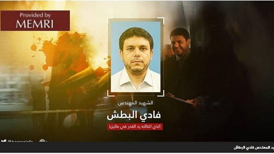 "Photo on Hamas website of ""the martyr engineer Dr. Fadi Al-Batsh, assassinated by the treacherous hand in Malaysia."" (Source: Hamas.ps, April 21, 2018: MEMRI)"