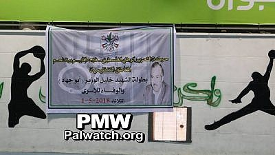 Dozens of terrorists serving life sentences for murdering more than 100 people are  honored by Fatah at championship  named after arch-terrorist Abu Jihad. (Credit: PMW)