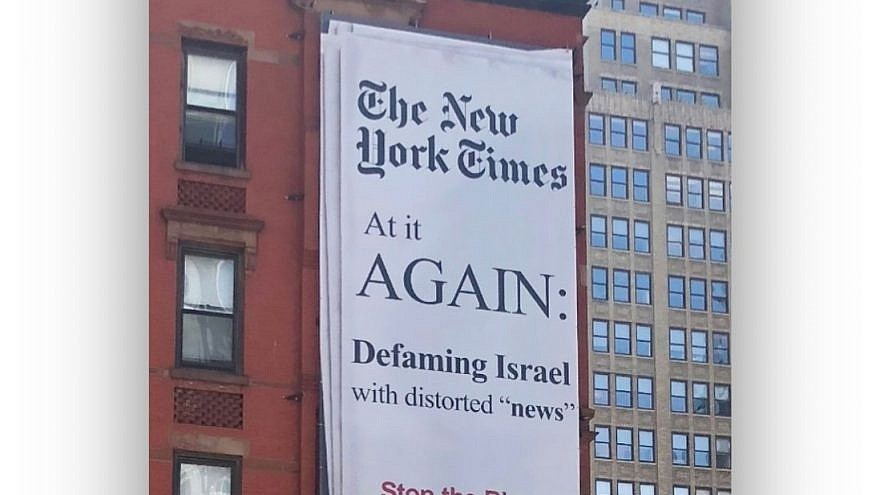 A giant billboard this week outside the offices of The New York Times put up by CAMERA.