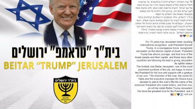 "Post by Beitar Jerusalem soccer team, announcing its name change to ""Beitar Trump Jerusalem."" Source: Screenshot"