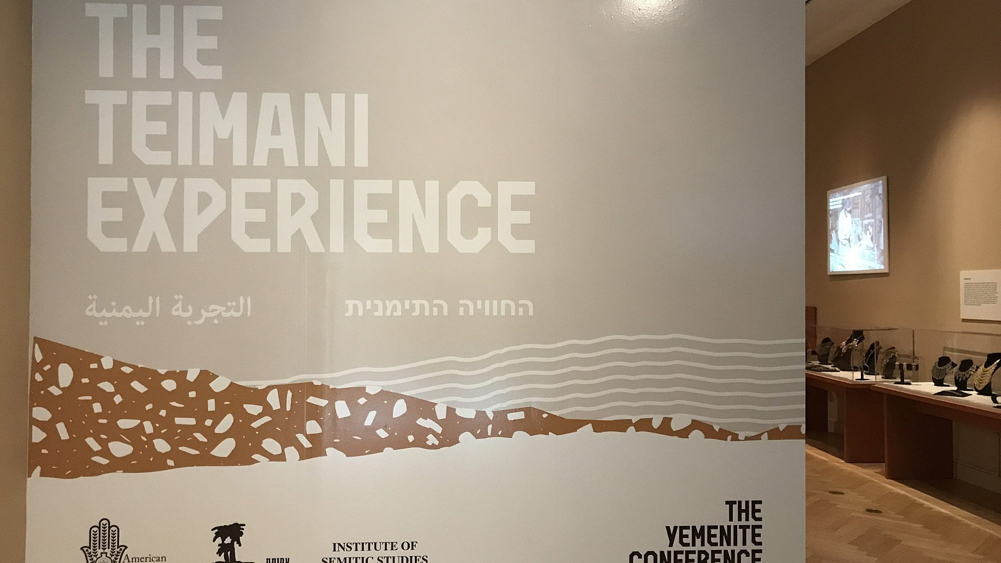 "The entrance of ""The Teimani Experience"" at the Center for Jewish History in New York. Credit: Shiryn Solny."