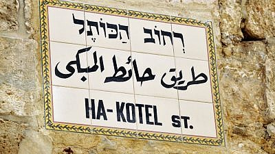 Ha-Kotel street sign in the Jewish Quarter of Jerusalem's Old City, written in Hebrew, Arabic and English, May 29 2011. Photo by Serge Attal/Flash90.
