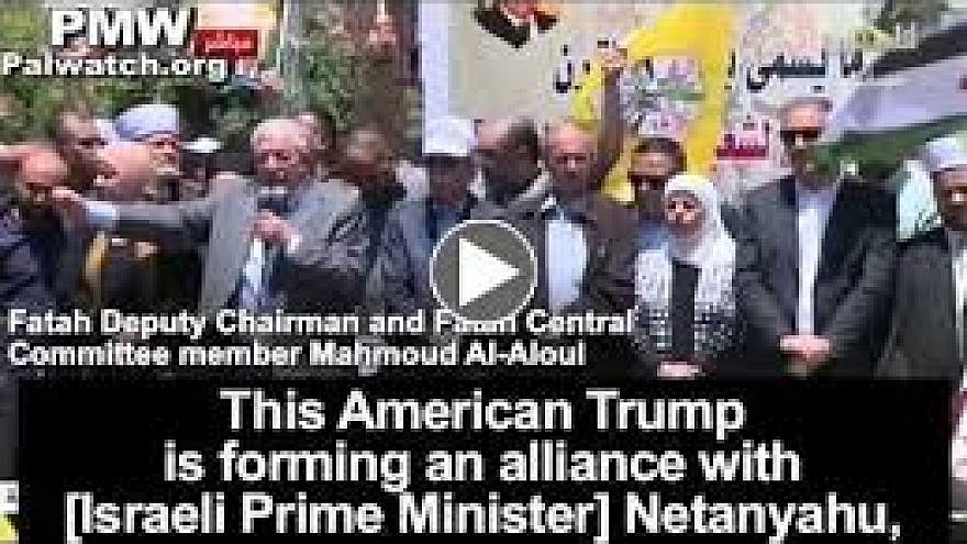 At a Fatah demonstration earlier this month, Abbas's deputy chairman of Fatah, Mahmoud Al-Aloul, announced that Palestinians do not want aid from the United States. [Official P.A. TV, July 2, 2018: PMW].