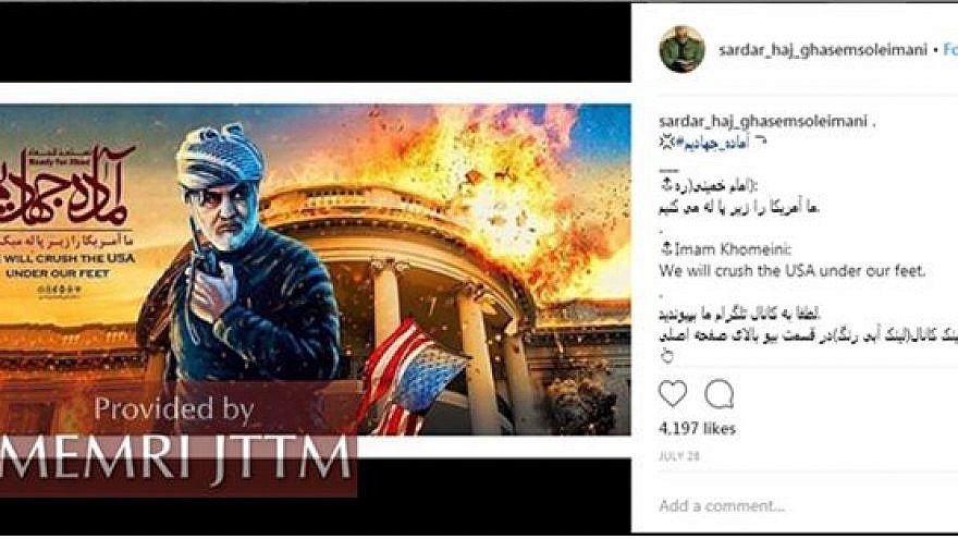 """On July 28, 2018, IRGC Quds Force commander Qassem Soleimani posted a graphic of himself using a walkie-talkie in front of the White House as it explodes. Text on the photo reads: """"We will crush the USA under our feet."""" Soleimani's caption on the photo reiterates: """"We will crush America under our feet"""" and asks readers to follow the account's Telegram channel. (MEMRI)"""