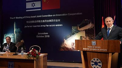 Israeli Prime Minister Benjamin Netanyahu addresses the fourth annual Meeting of Israel-China Joint Committee on Innovation Cooperation at the Foreign Ministry in Jerusalem on Oct. 24, 2018. Credit: Amos Ben-Gershom/GPO.