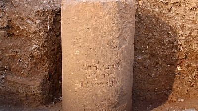 """The oldest discovered inscription of """"Jerusalem"""" found to date, unveiled in October 2018. Credit: Danit Levy, Israel Antiquities Authority."""