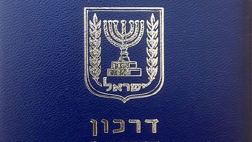 The cover of an Israeli passport
