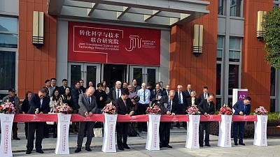 "The University of Haifa and ECNU University of China unveil a joint campus in Shanghai, the ""Joint Technological Institute."" Credit: Courtesy."