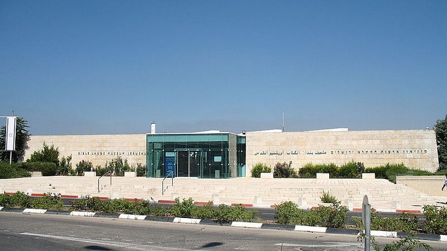 Bible Lands Museum Jerusalem. Credit: Wikimedia Commons.