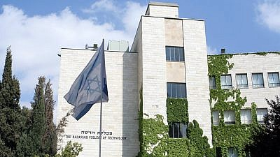 The Hadassah Academic College in Jerusalem. Credit: Ilan Costica via Wikimedia Commons.