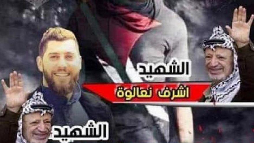[Official Fatah Facebook page, Dec. 13, 2018] (PMW)