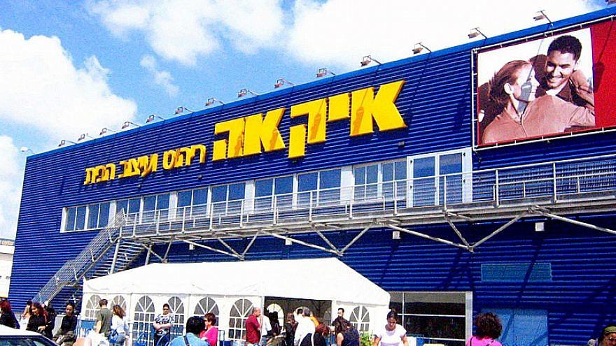 The very first IKEA Israel, near Netanya. Credit: Jane Fresco/Flickr.