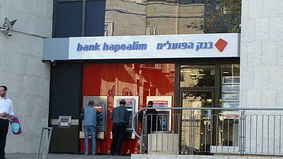 West Jerusalem Zion Square Bank Hapoalim Automatic teller machines. Credit: Djampa/Wikimedia Commons.