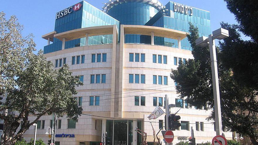 The HSBC headquarters in Tel Aviv. Source: Wikipedia.