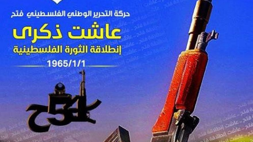 Official Fatah Facebook page, Dec. 27, 2018, (PMW)