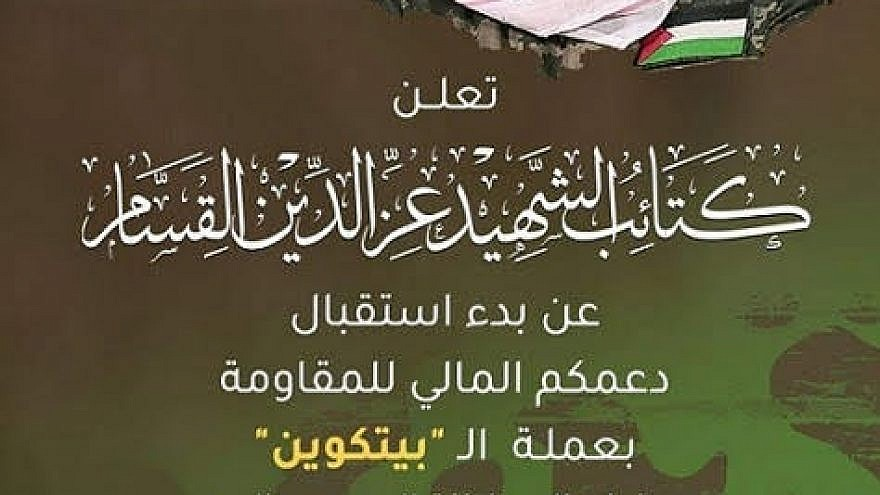 Hamas military wing Al-Qassam Brigades published its bitcoin address, announcing that the group was accepting donations, on Jan. 31, 2019. (MEMRI)