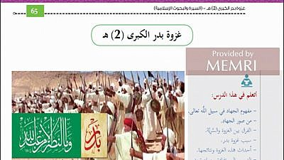 The first page of the chapter on the Battle of Badr. Credit: MEMRI.