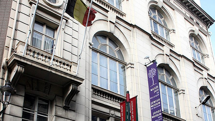 Jewish Museum of Belgium in Brussels, 2009. Credit: Michel Wal via Wikimedia Commons.