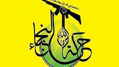 Flag of Harakat Hezbollah al-Nujaba. Credit: Wikimedia Commons.