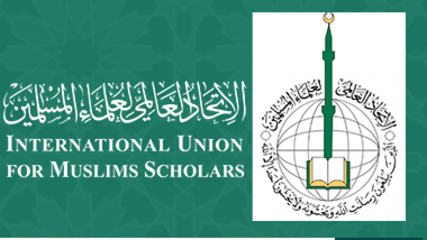 Logo of the International Union of Muslim Scholars.