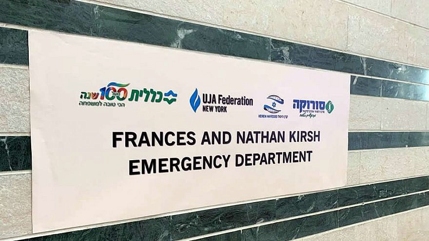Sign announcing a new emergency department and trauma center at Soroka Medical Center in Beersheva, April 23, 2019. Photo by Uri Leventer-Roberts.