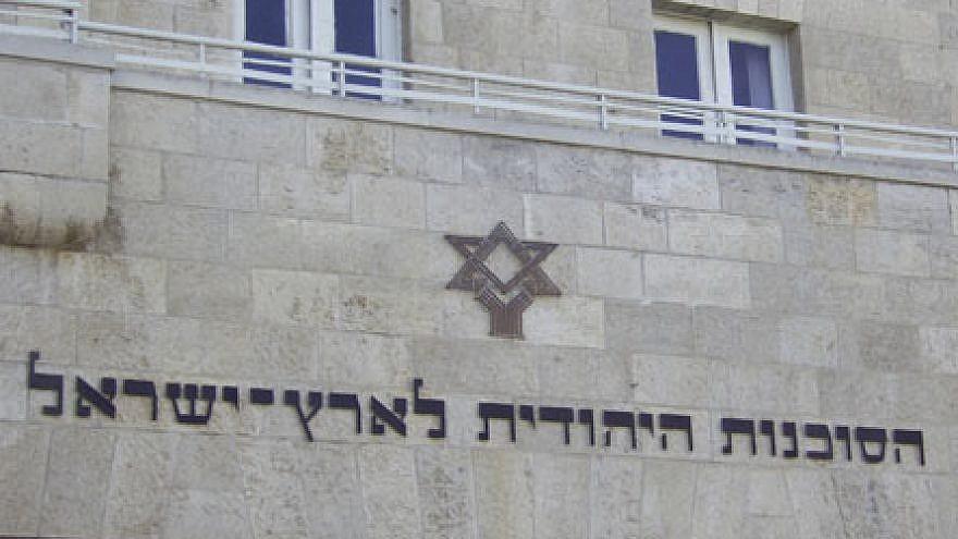 The Star of David logo of the Jewish Agency on Keren Heyesod Street in Jerusalem. Credit: Wikimedia Commons.